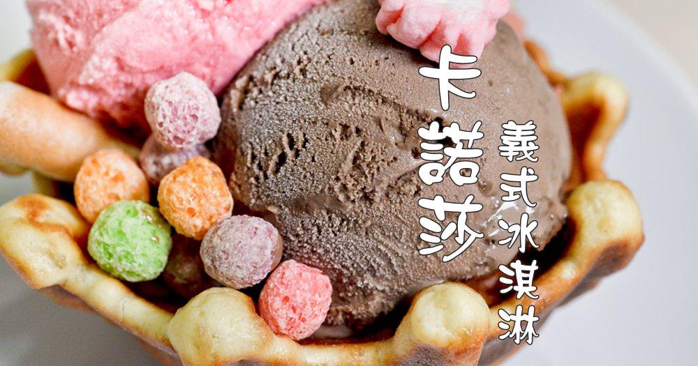 卡諾莎義式冰淇淋