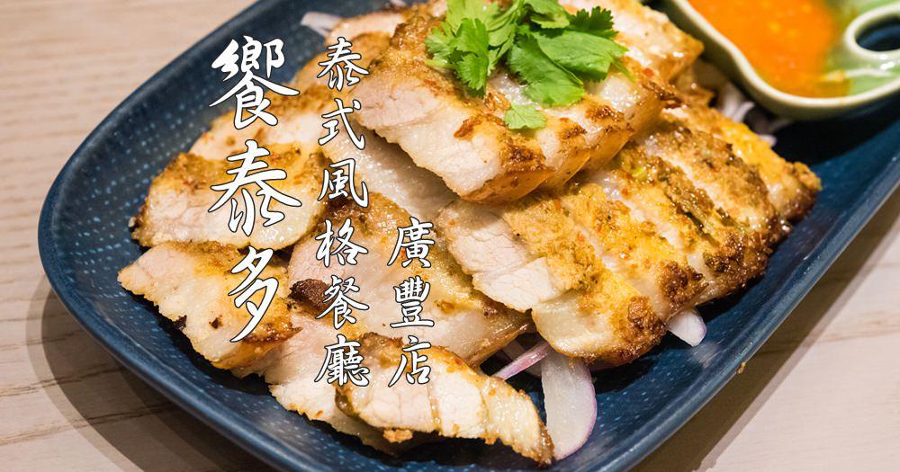 饗泰多廣豐店