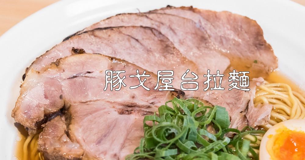 豚戈屋台拉麵