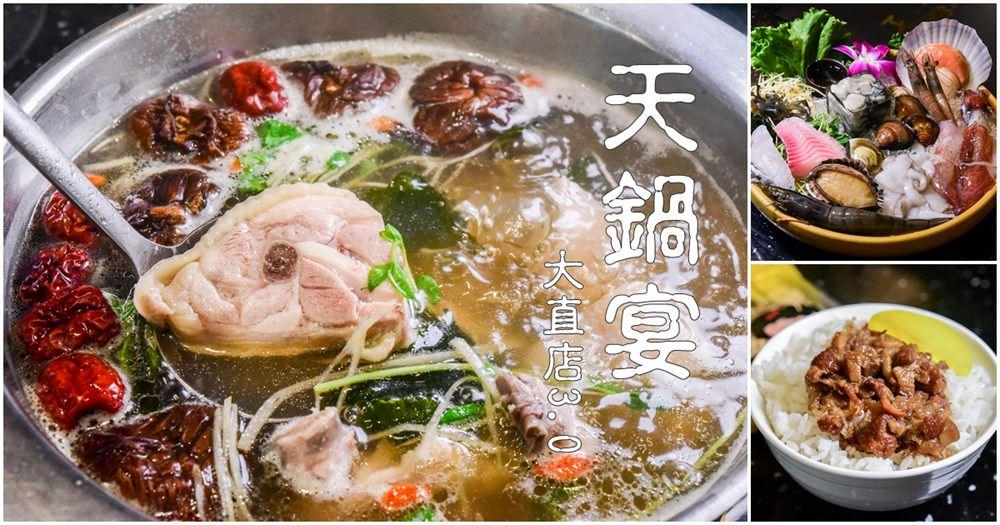 天鍋宴 大直店3.0