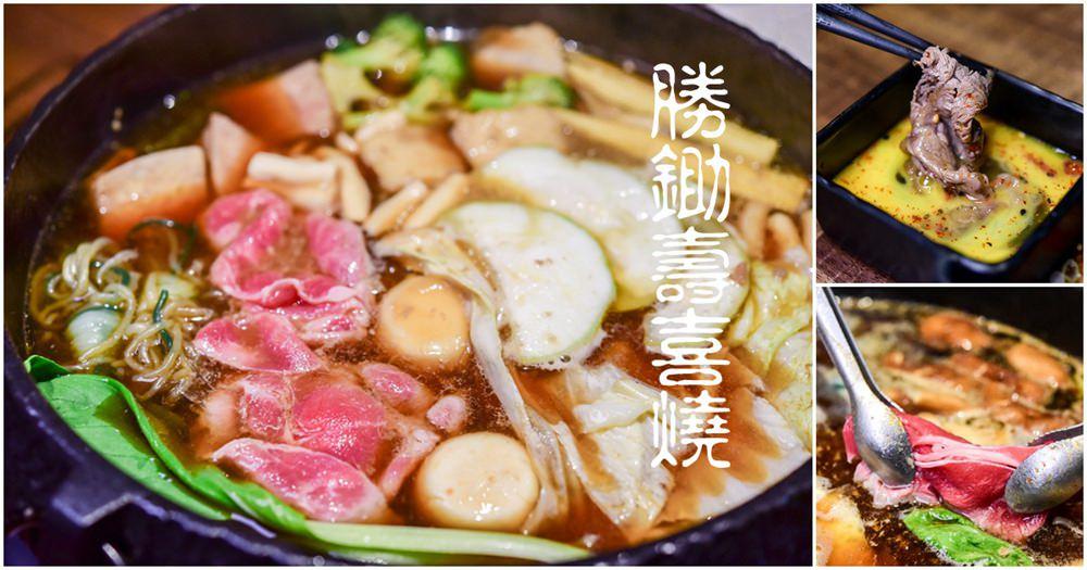 勝鋤 SHENG Sukiyaki 壽喜燒