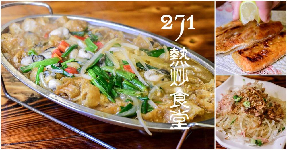 271熱炒食堂