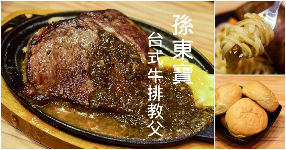 孫東寶台式牛排教父