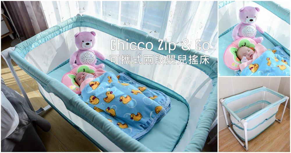 Chicco Zip & Go可攜式兩段嬰兒搖床