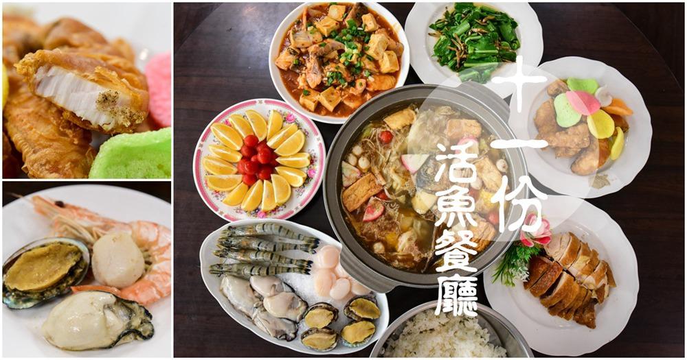大溪石門活魚  十一份活魚餐廳