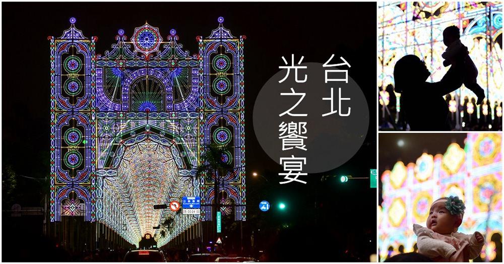 台北光之饗宴 Luminarie光雕裝置藝術展