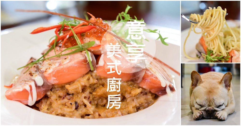 新店寵物友善餐廳 Eat Enjoy意享美式廚房