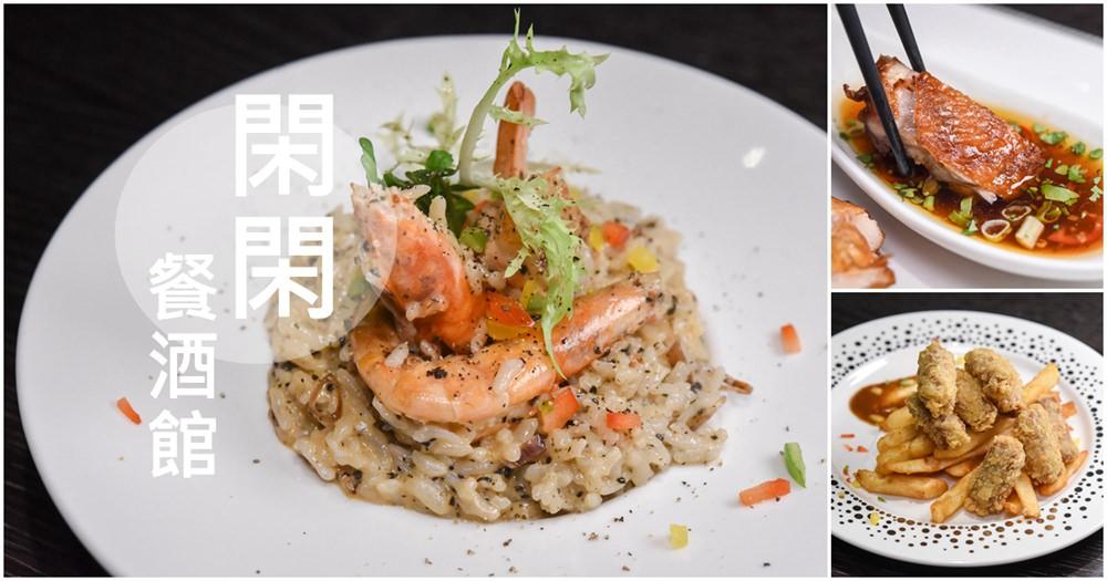 南京三民捷運站美食 YIN YIN閑閑餐酒館
