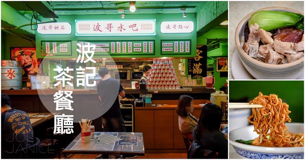 台北東區美食  波記茶餐廳  台北港式
