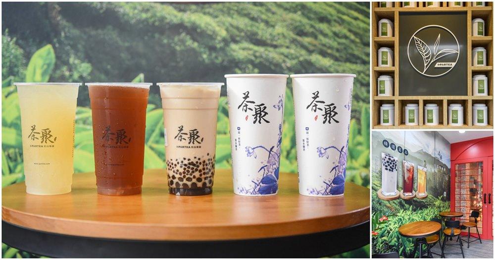 桃園飲料  茶聚茗品  半熟奶茶  黃金芯芽