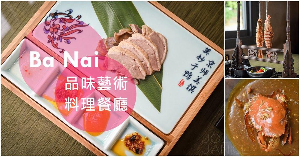 大溪無菜單 創意料理  Ba Nai 品味藝術料理餐廳