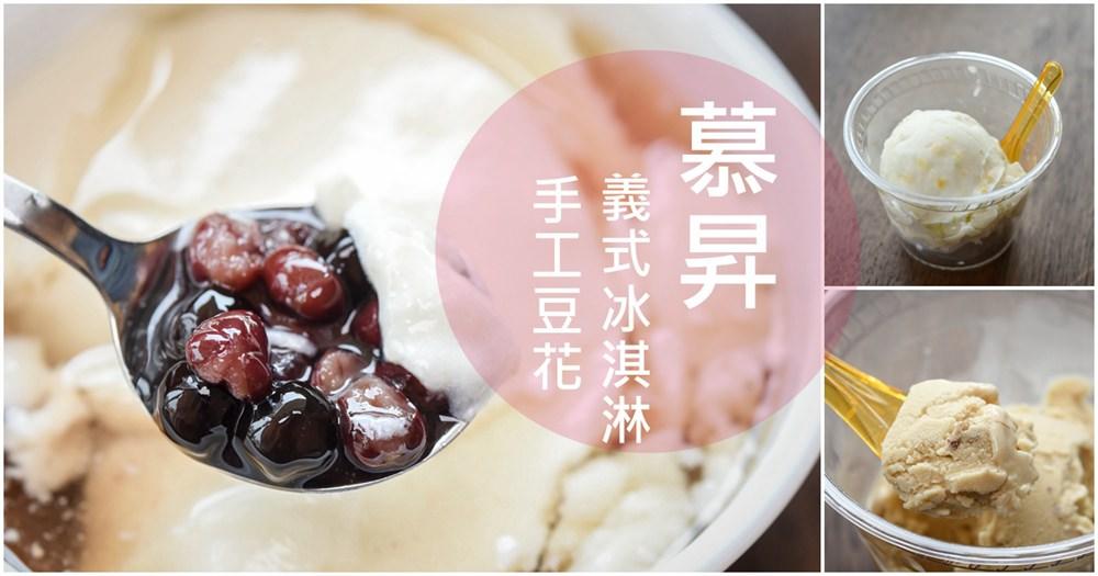 八德冰店 慕昇義式冰淇淋 手工豆花 八德吃冰