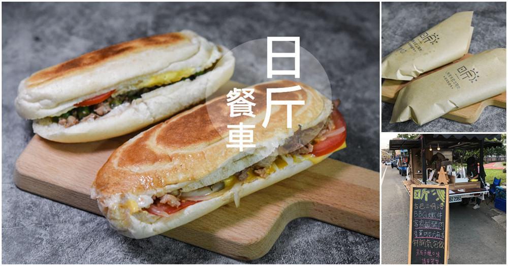 日斤餐車 古巴三明治