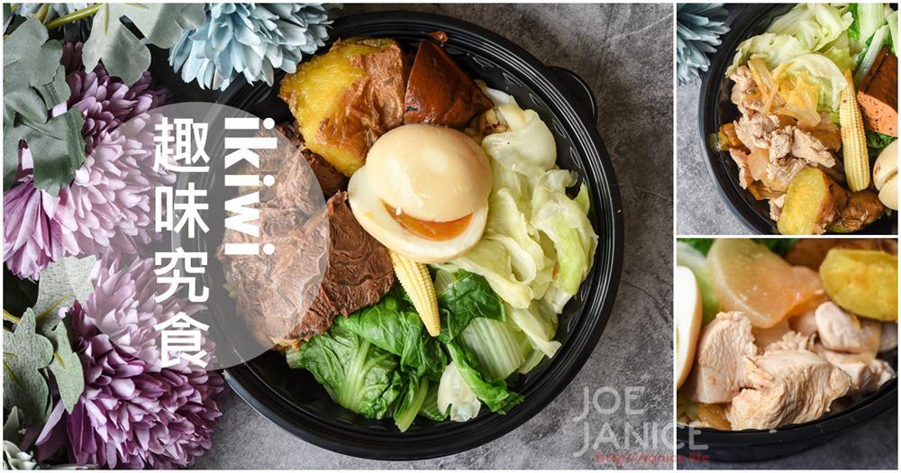 桃園低卡健康便當  桃園foodpanda  ikiwi趣味究食