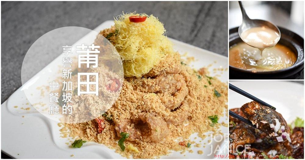 新竹聚餐餐廳  莆田  米其林餐廳