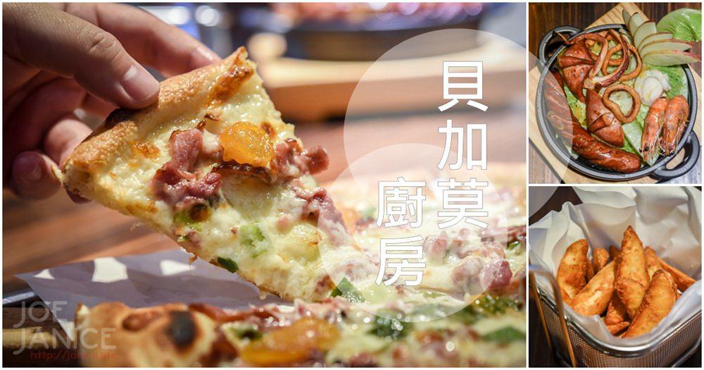 貝加莫廚房  宜蘭披薩pizza  宜蘭頭城美食餐廳
