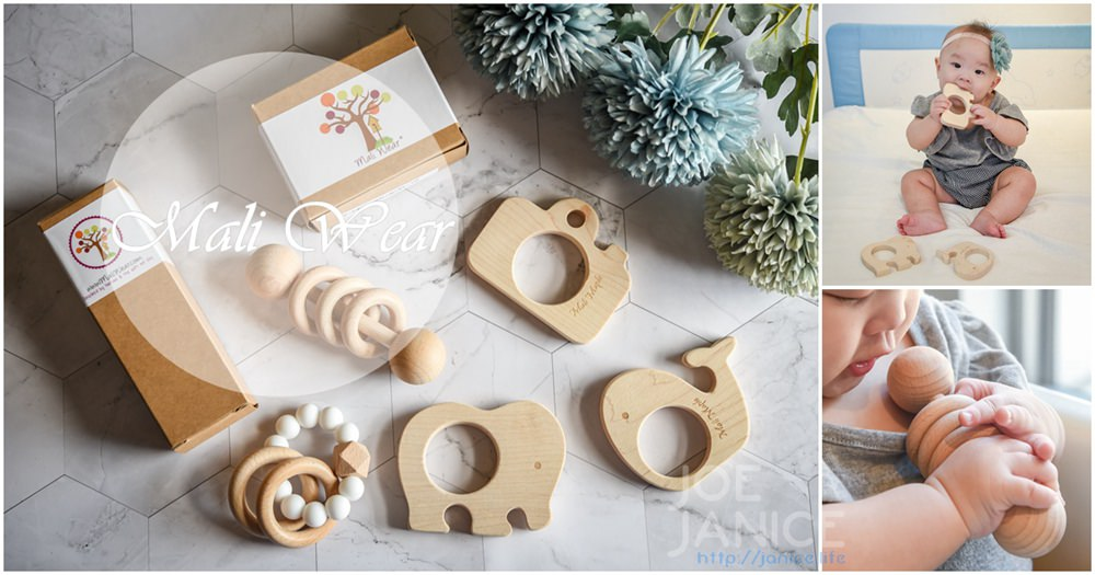 原木玩具 Mali Wear 固齒器