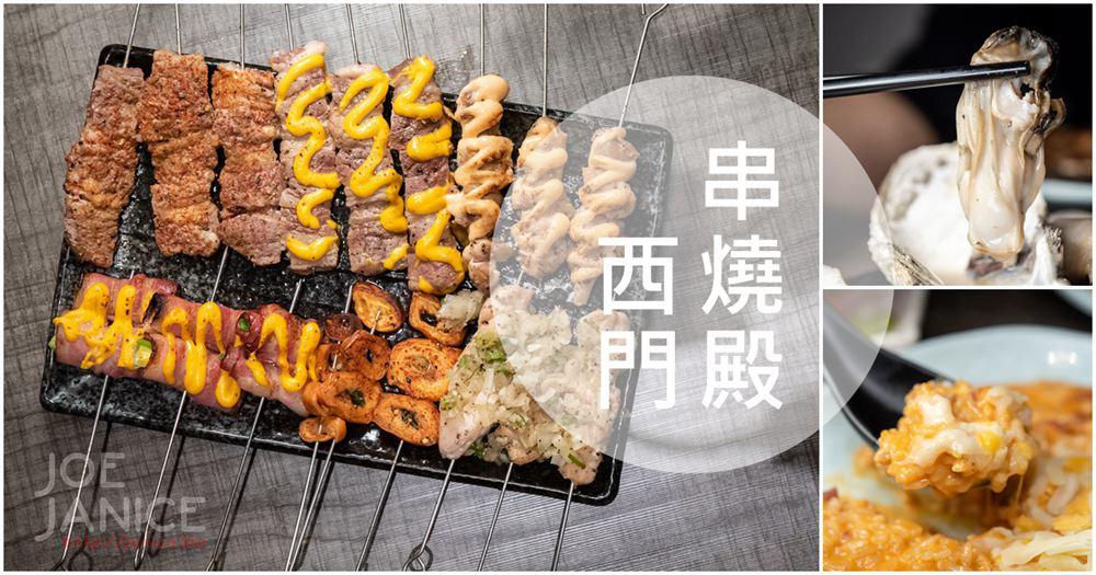 台北吃到飽  西門町餐廳推薦  串燒殿  西門町吃到飽
