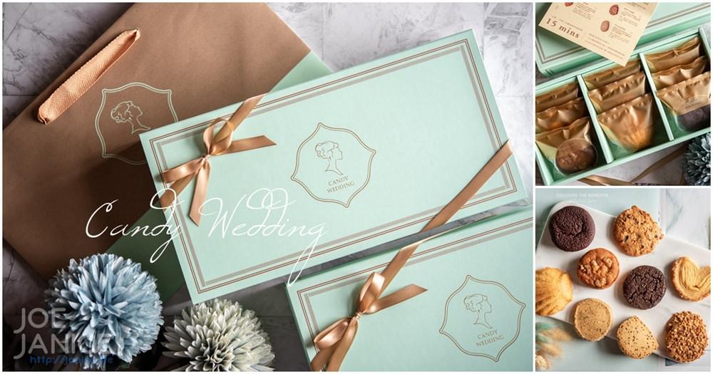 candy wedding 彌月推薦  彌月禮盒  彌月餅乾  彌月蛋糕