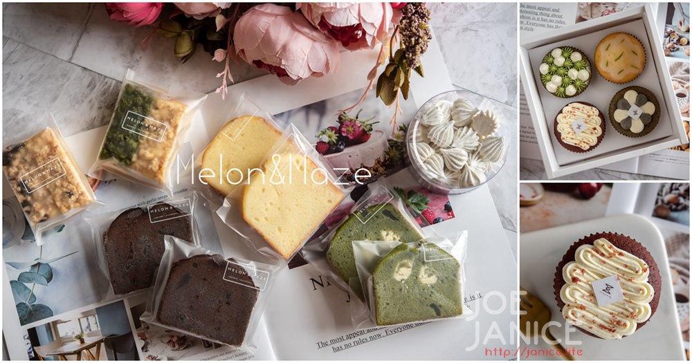 Melon&Maze 瓜迷 彌月蛋糕  彌月禮盒  彌月杯子蛋糕 高雄杯子蛋糕  高雄甜點