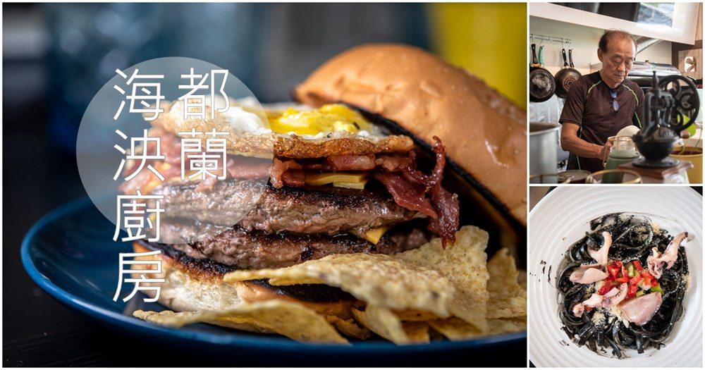 都蘭餐廳  都蘭美食  台東美食 台東餐廳 海泱廚房 墨魚麵 鬼頭刀