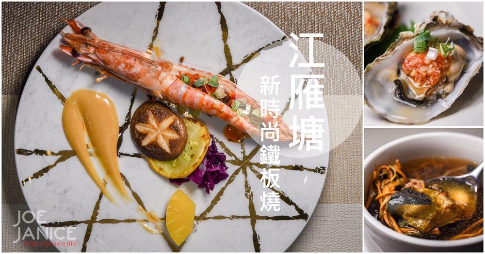 台北中山區餐廳美食  台北鐵板燒料理  江雁塘新時尚鐵板燒  台北無菜單