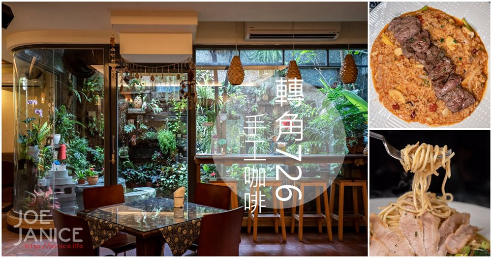 新竹咖啡廳  轉角726  新竹義大利麵燉飯 新竹窯烤披薩 新竹外帶披薩  新竹下午茶
