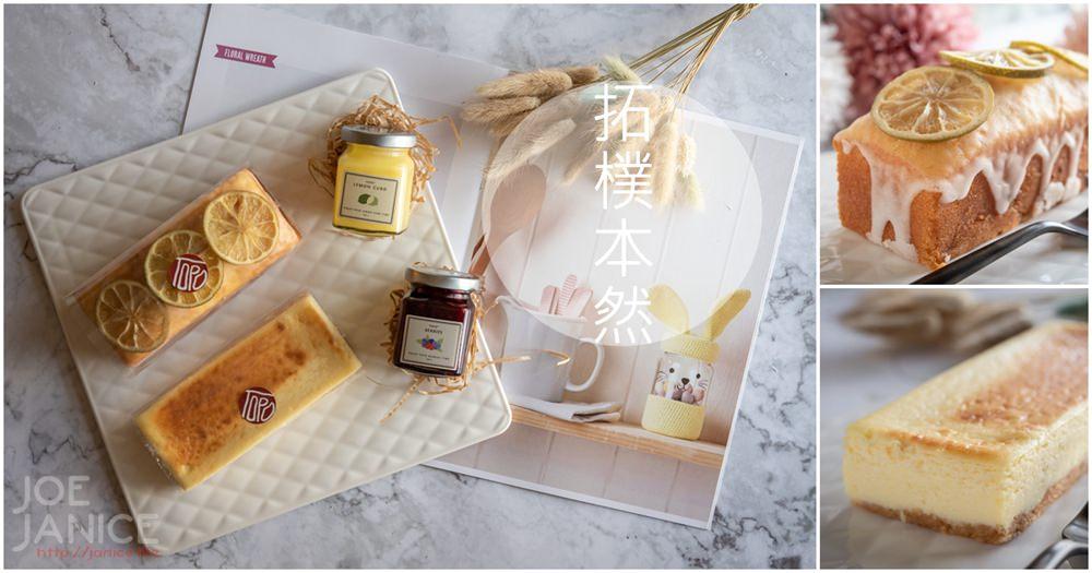 topo+ cafe' 拓樸本然 拓樸本然空間設計 彌月蛋糕推薦  彌月禮盒 台北咖啡廳  台北蛋糕推薦