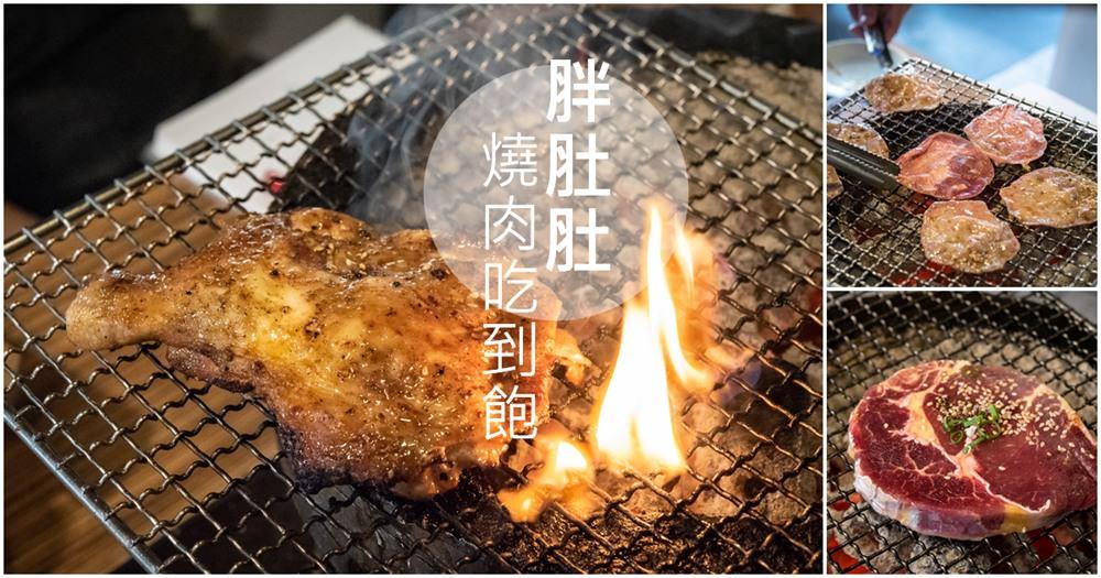 台北燒肉燒烤吃到飽  胖肚肚  台北吃到飽推薦  台北平價吃到飽  台北松山