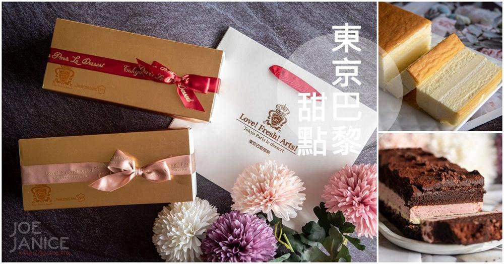 彌月蛋糕推薦 東京巴黎甜點 巴黎燒燉布蕾  彌月禮盒 彌月試吃 東京野莓可可