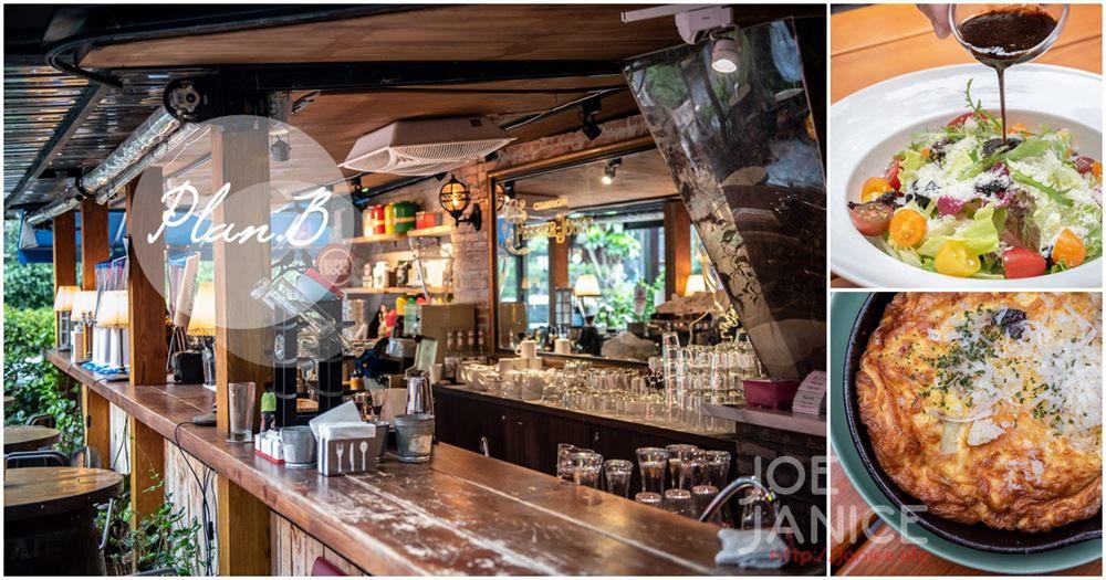 台北東區餐酒館 Plan.B歐陸街頭市集小酒館 東區餐廳推薦 台北餐酒館推薦