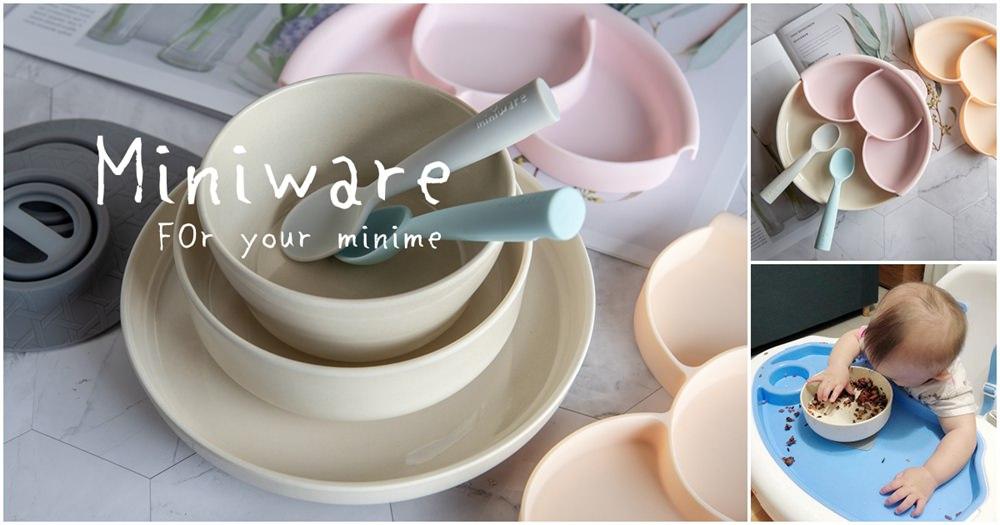 Miniware 兒童餐具 寶寶餐具