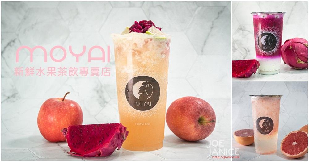 三重美食  三重飲料店  三重果汁 MOYAI新鮮水果茶飲專賣店 現打果汁 蘆洲飲料店