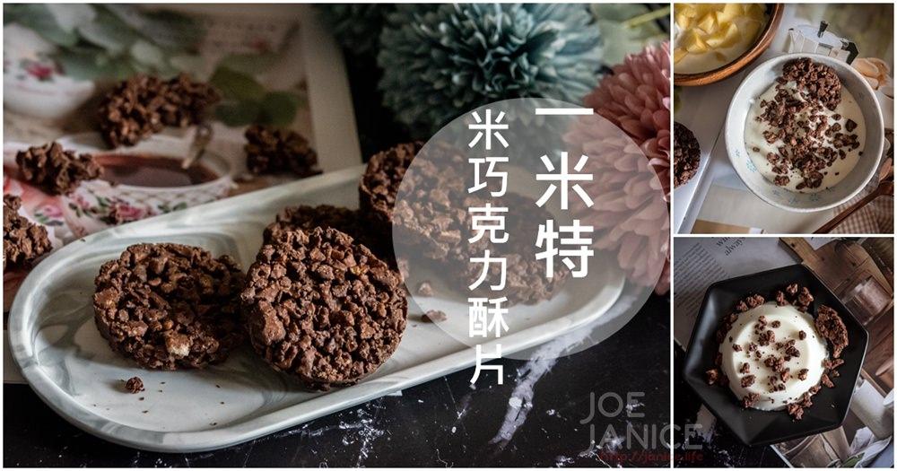 一米特巧克力酥片 宜蘭伴手禮 宜蘭蘇澳伴手禮  宅配零食  宅配點心  加了台灣紅藜