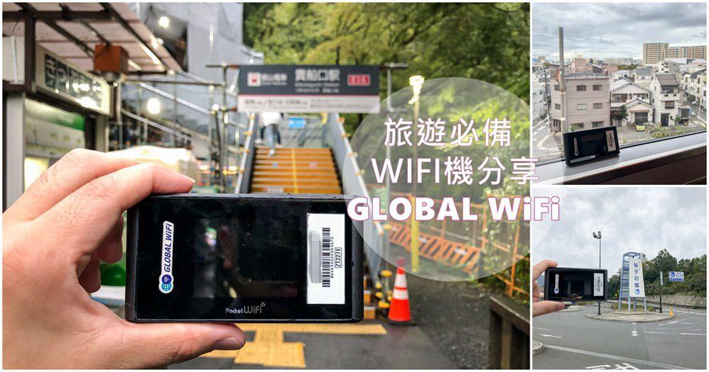 GLOBAL WiFi 日本wifi機推薦 日本wifi機租借 旅行必備 旅遊準備 出國網路 WIFI機 sin卡