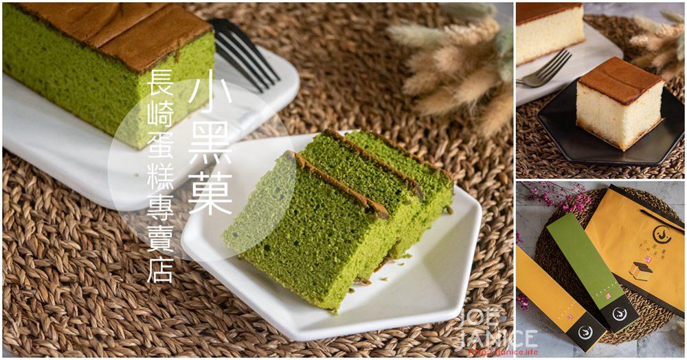 小黑菓長崎蛋糕專賣店 小黑菓彌月蛋糕  小黑菓彌月試吃 彌月蛋糕推薦  台北彌月蛋糕