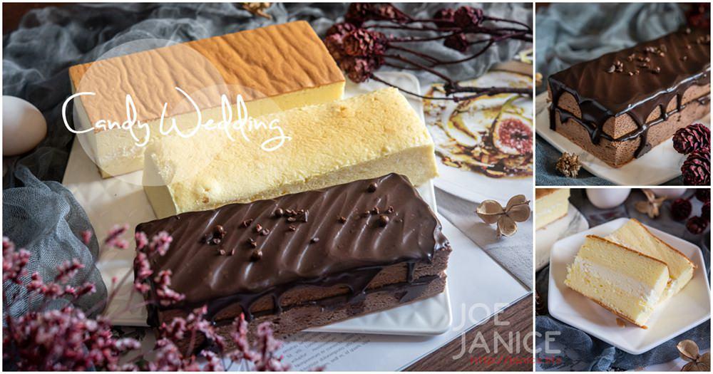 candy wedding 彌月蛋糕推薦 彌月禮盒推薦 Candy Wedding彌月蛋糕 宅配甜點 宅配蛋糕