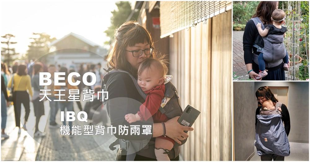 背巾推薦  嬰兒背巾  BECO背巾 BECO天王星 IBQ機能型背巾防雨罩
