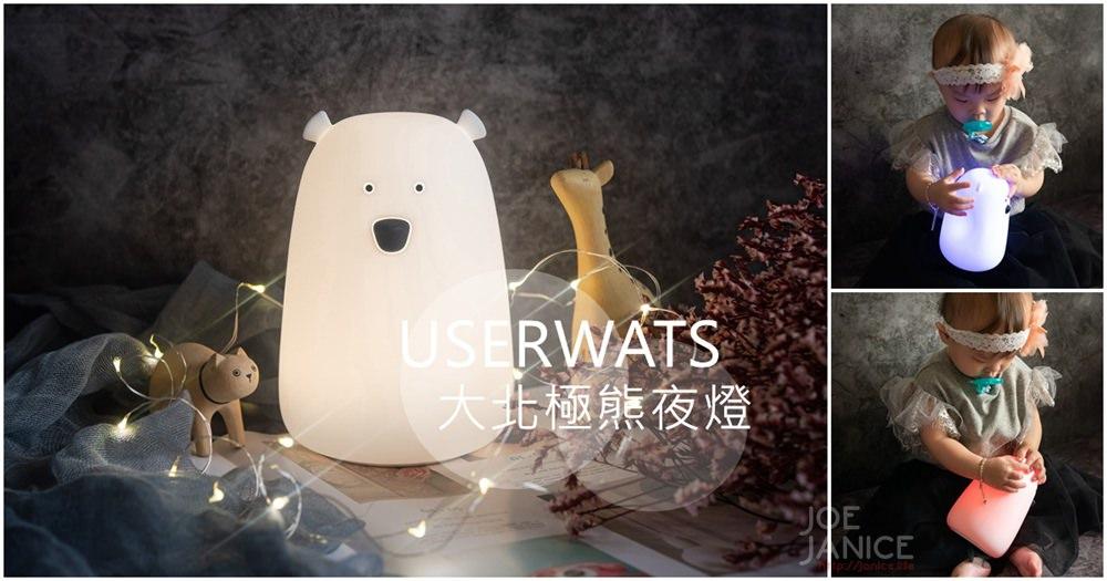 USERWATS 小夜燈推薦  USB充電夜燈 交換禮物推薦 聖誕禮物推薦