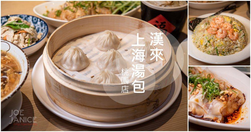 漢來上海湯包 桃園台茂 台茂美食 漢來上海湯包推薦  漢來上海湯包菜單  漢來上海湯包桃園