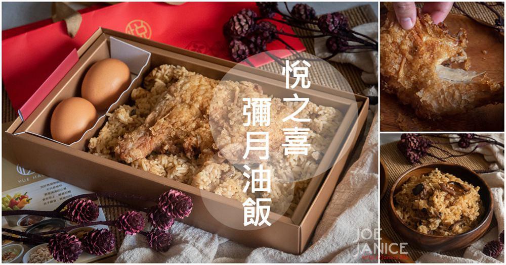 彌月油飯推薦  悅之喜彌月油飯 悅好油飯  彌月禮盒