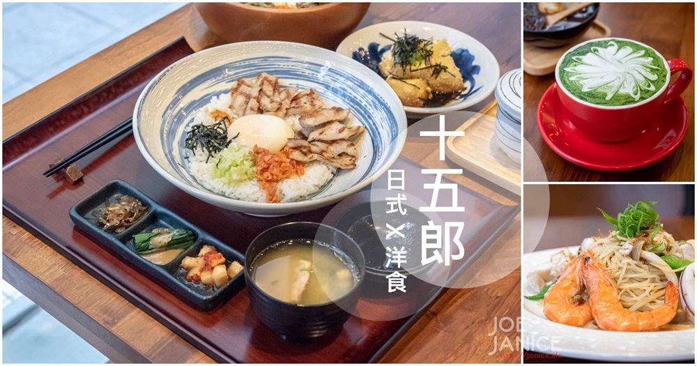 內湖餐廳 十五郎和風洋食 iSKI滑雪俱樂部 內湖十五郎