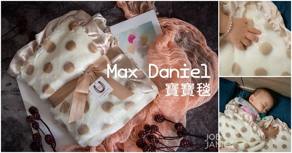 寶寶毯 嬰兒毛毯 Max Daniel 彌月禮物 彌月禮盒
