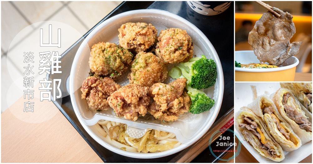 淡水美食 淡水好吃 山雞部 淡水炸雞 一中街炸雞 一中街雞排 花雕雞