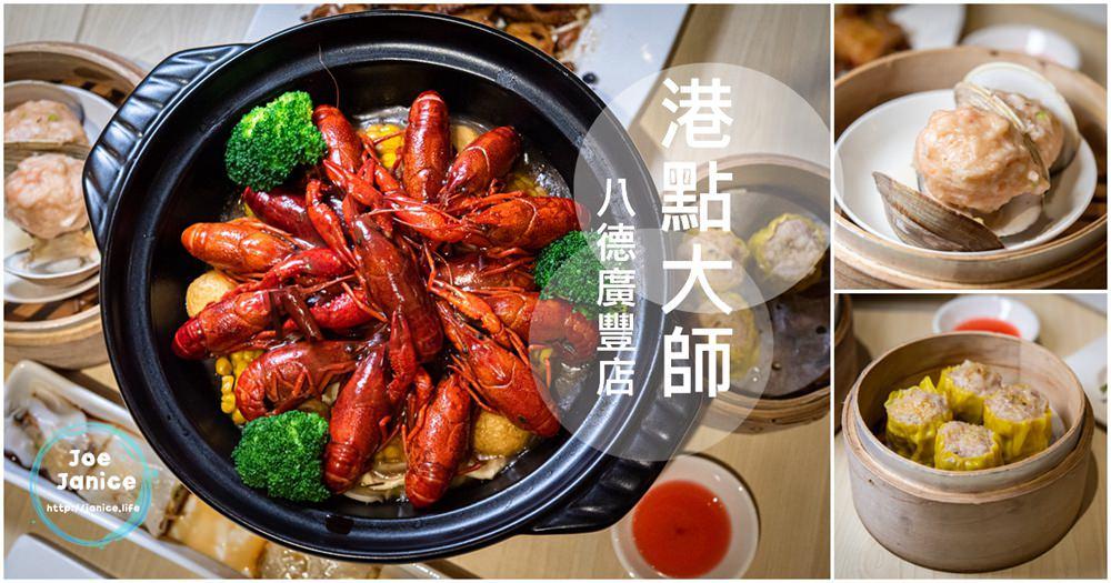 港點大師 八德廣豐新天地 港式點心 小龍蝦料理  蘋果日報年菜 桃園港式