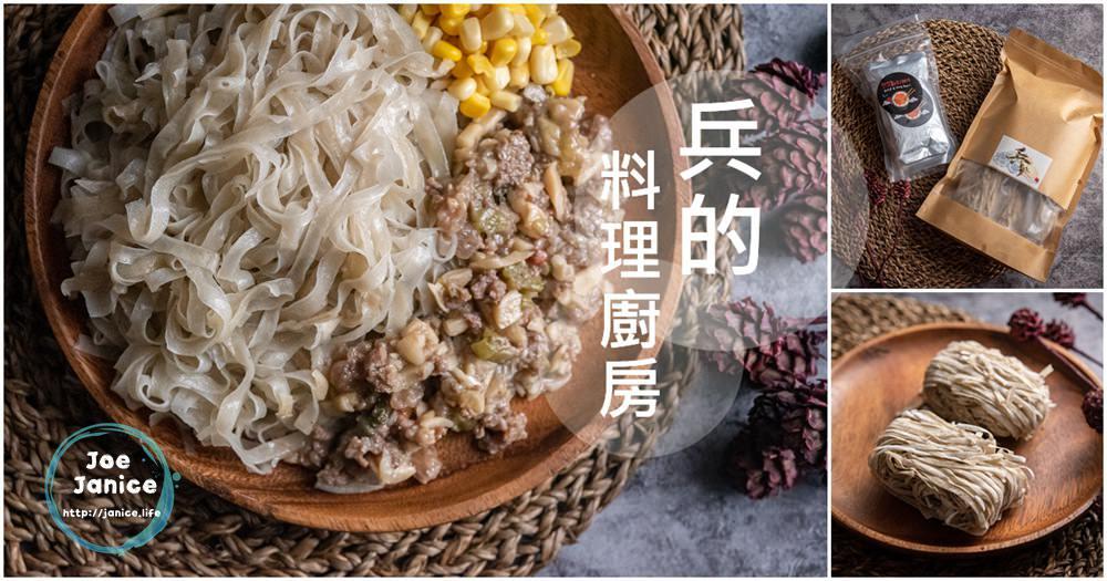 馬祖美食 馬祖魚麵 兵的料理廚房 調理包 料理包 宅配美食