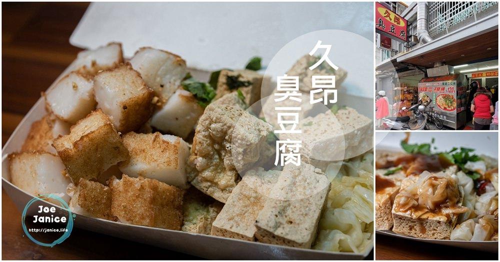 台東美食推薦 台東臭豆腐推薦 台東必吃 台東好吃 台東在地人推薦 久昂臭豆腐