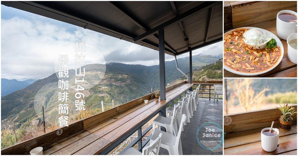 拉拉山146號景觀咖啡簡餐 拉拉山景觀餐廳 拉拉山美食 拉拉山景觀咖啡 拉拉山咖啡館