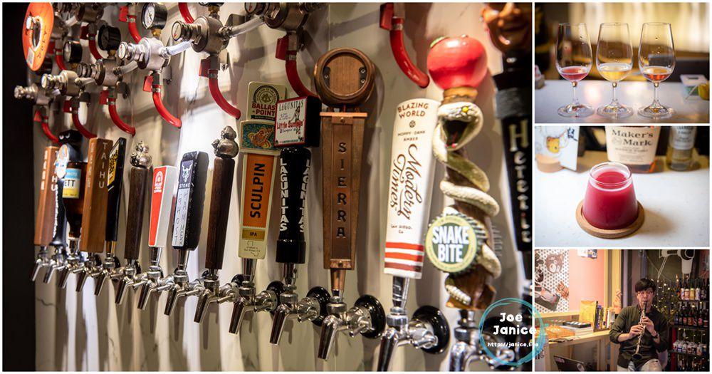 揪吧 Beer With Me 桃園酒吧推薦 桃園精釀啤酒 藝文特區酒吧