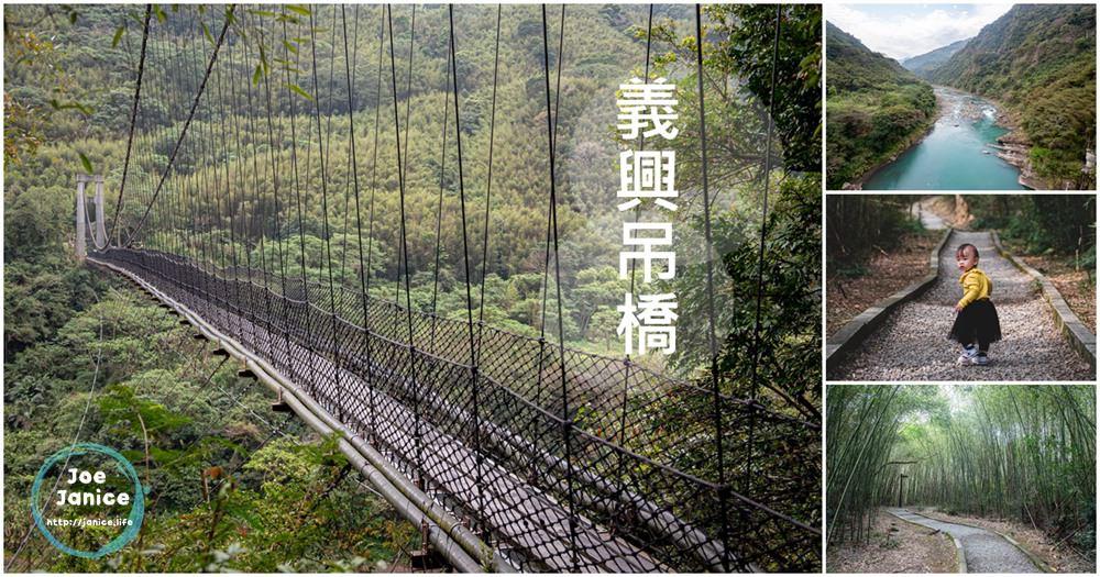 義興吊橋 桃園景點 桃園復興 桃園旅遊 桃園好玩 台灣竹林秘境